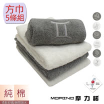 MORINO摩力諾<br/>個性星座毛巾 4條組