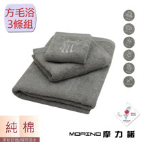 MORINO摩力諾<br/>星座方毛浴巾3件組
