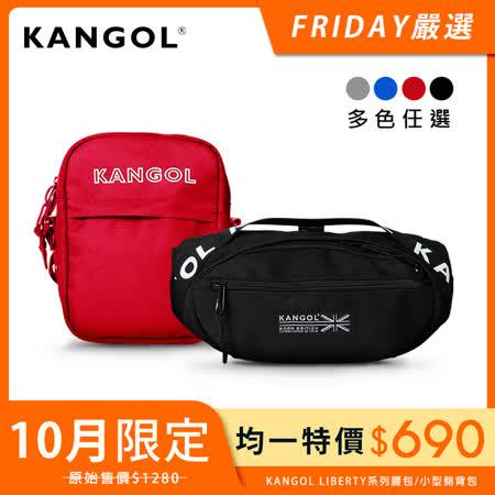 KANGOL MINI小方包/托特包/釦式水桶包