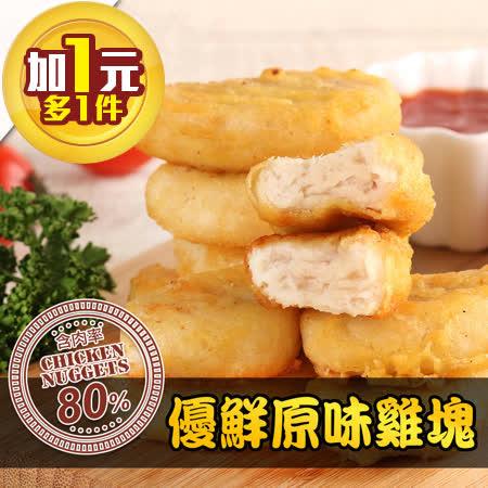 黃金香酥雞塊10包組