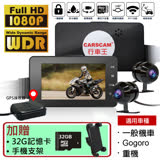 CARSCAM行車王 M5 機車行車記錄器WIFI版 SONY鏡頭 雙1080P +GPS軌跡記錄+線控器 前後雙錄 Gogoro專用行車紀錄器 重機適用(贈32G+手機支架)