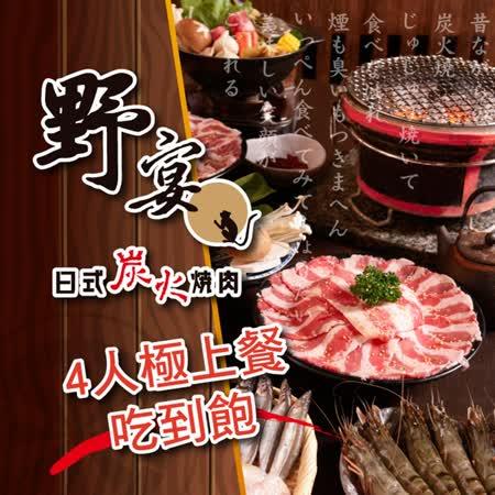 野宴日式炭火燒肉 4人極上餐吃到飽