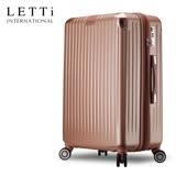 【LETTi】水色迴廊 28吋可加大拉鍊行李箱(玫瑰金)