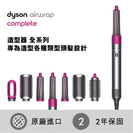 Dyson Airwrap 造型捲髮器-旗艦大全配
