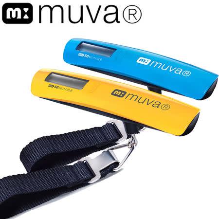 【muva】 電子行李秤