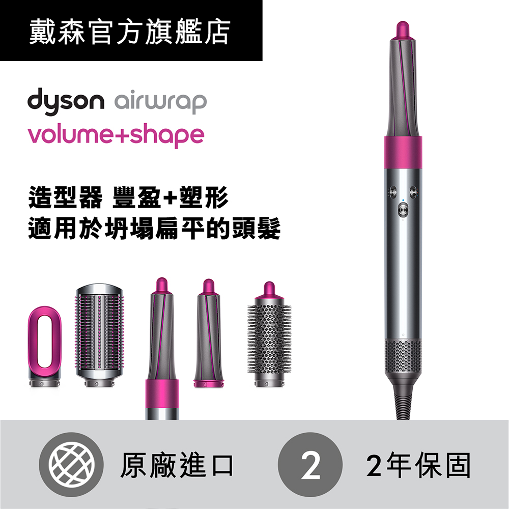 Dyson 戴森 Airwrap Volume+Shape 造型捲髮器(豐盈組)-送40mm髮捲+登錄送戴森禮券2千元