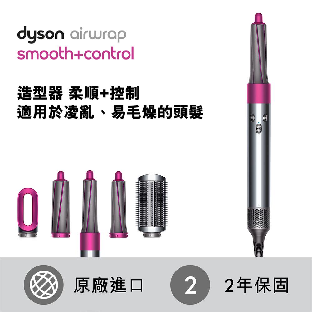 Dyson 戴森 Airwrap Smooth+Control 造型捲髮器(順髮組)-送軟質順髮梳+登錄送戴森禮券2千元
