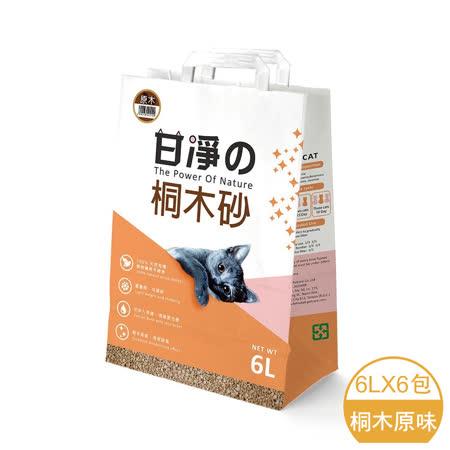甘淨的桐  凝結型桐木貓砂6Lx6包