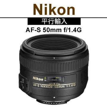 Nikon AF-S NIKKOR 50mm f/ 1.4G*(平行輸入)-送專業拭鏡筆