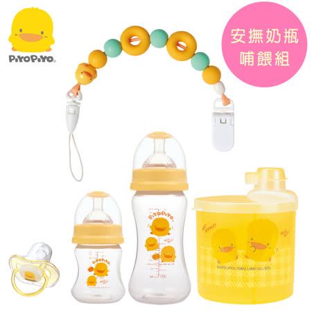 黃色小鴨PiyoPiyo 奶嘴+奶粉罐+奶嘴鍊+奶瓶