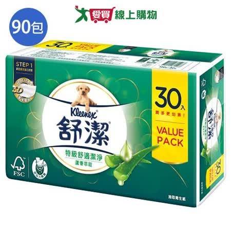 舒潔 蘆薈特級舒適抽式衛生紙100抽*90包(箱)