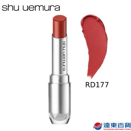 shu uemura植村秀 無色限粉霧保濕唇膏RD177