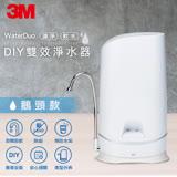 3M DIY桌上型雙效淨水器WaterDuo (鵝頸款)