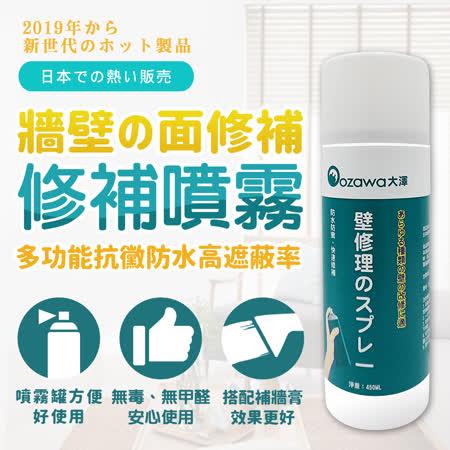 OZAWA 大澤<br/>多功能牆面修補噴霧