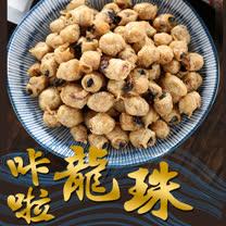 【愛上美味】卡拉龍珠(原味/芥末)任選12包