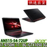 Acer AN515-54-72UP i7-9750H/1TB/GTX 1050 3G/8GB窄邊框效能筆電加碼送:美型耳機麥克風/三合一清潔組/鍵盤膜/滑鼠墊/八爪散熱座