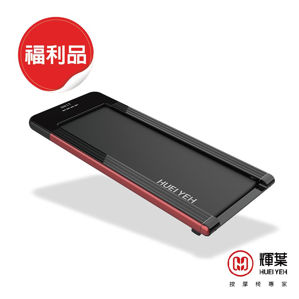 輝葉 runX創跑機HY-20605 (福利品)