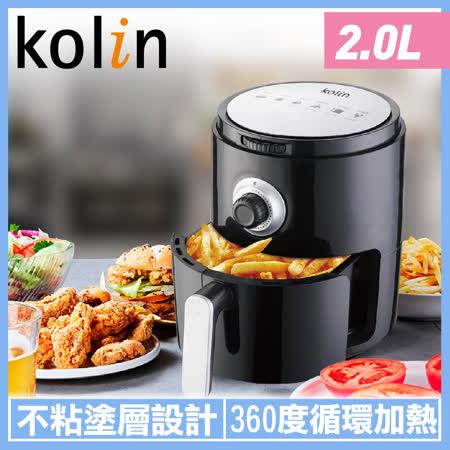 Kolin歌林 2L健康氣炸鍋