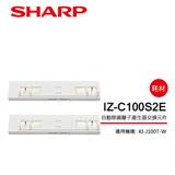 SHARP 夏普 KI-J100T-W專用自動除菌離子產生器交換元件 IZ-C100S2E