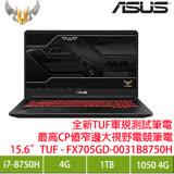 {福利品}ASUS FX705GD-0031B8750H 戰斧黑窄邊框電競筆電/i7-8750H/GTX1050 4G/4G/1TB/17.3吋FHD/W10 加贈趨勢科技防毒三年版