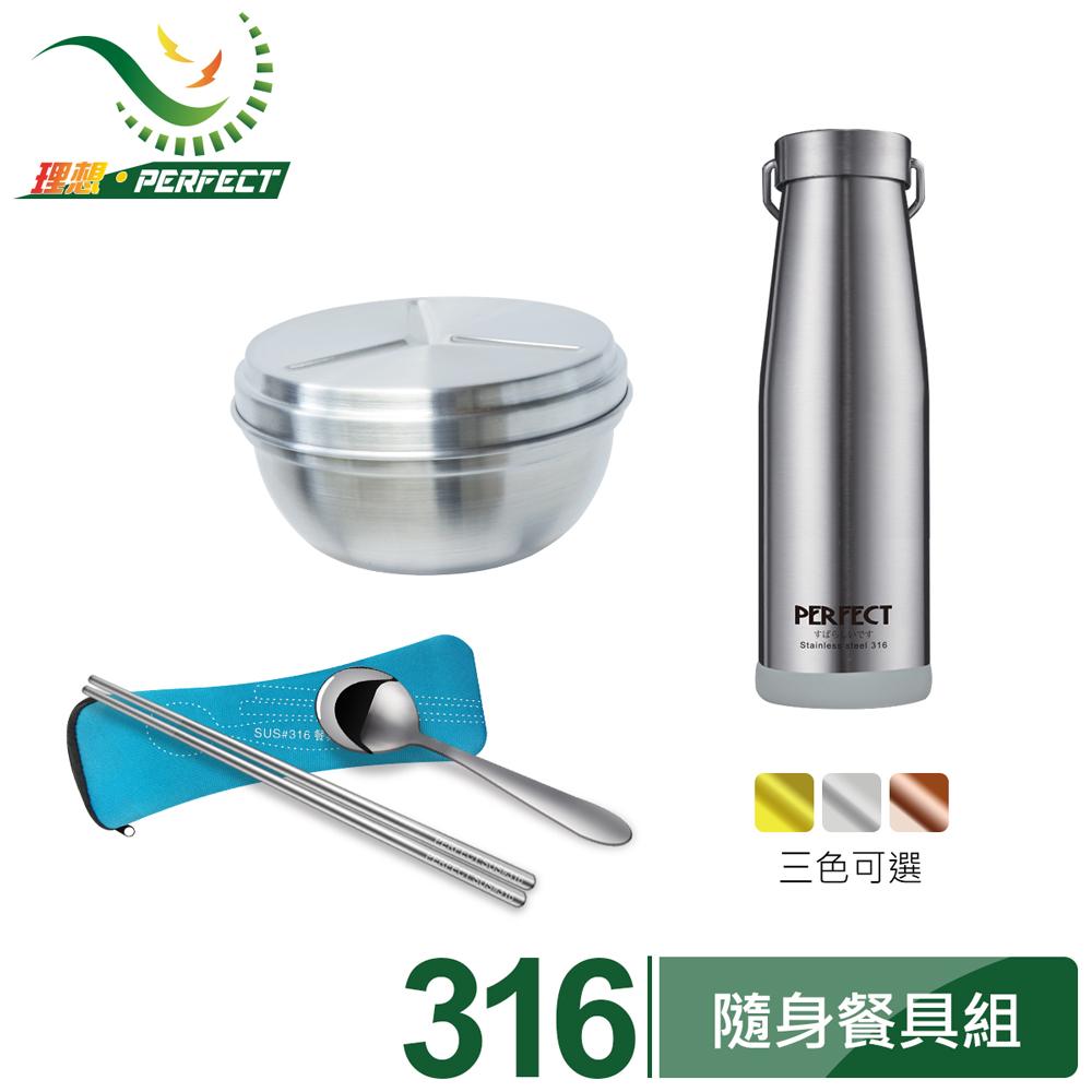 【PERFECT 理想】日式316真空保溫杯500cc+極緻316雙層碗14cm 1入附蓋+日式316隨身餐具組
