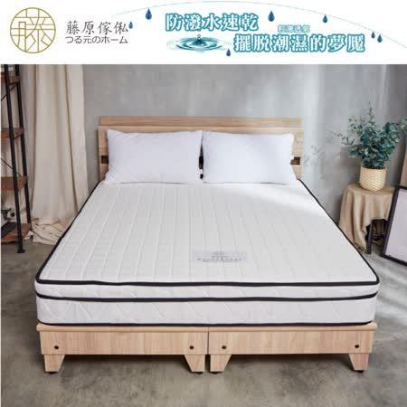 藤原傢俬 防潑水乳膠雙人獨立筒床墊