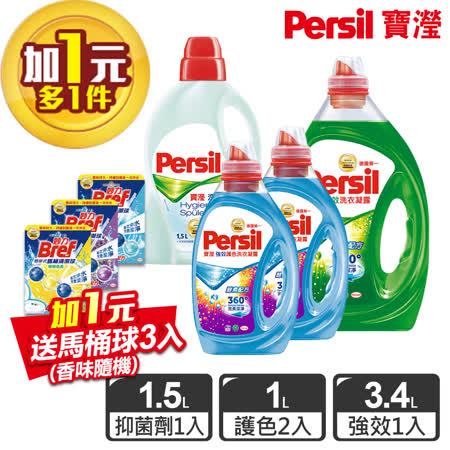 Persil寶瀅洗衣凝露 洗衣抗菌超值4件組