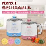 福利品 PERFECT極緻316美食鍋1.8L(顏色隨機) IKH_A0118