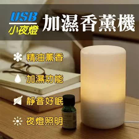 日系 薰香器水氧機小夜燈