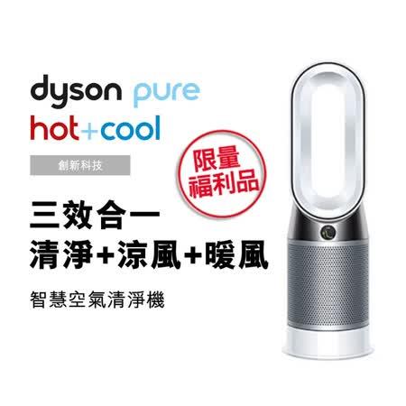 Dyson 戴森 Pure Hot+Cool HP04 三合一涼暖空氣清淨機