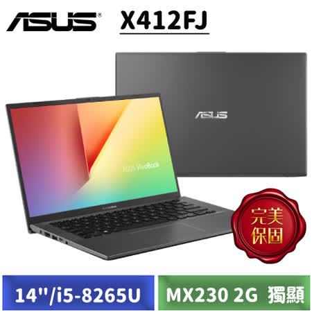 ASUS 窄邊框/八代i5 1T/MX230獨顯筆電