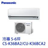 | Panasonic | 國際牌 變頻冷專 分離式冷氣 CS-K36BA2/CU-K36BCA2