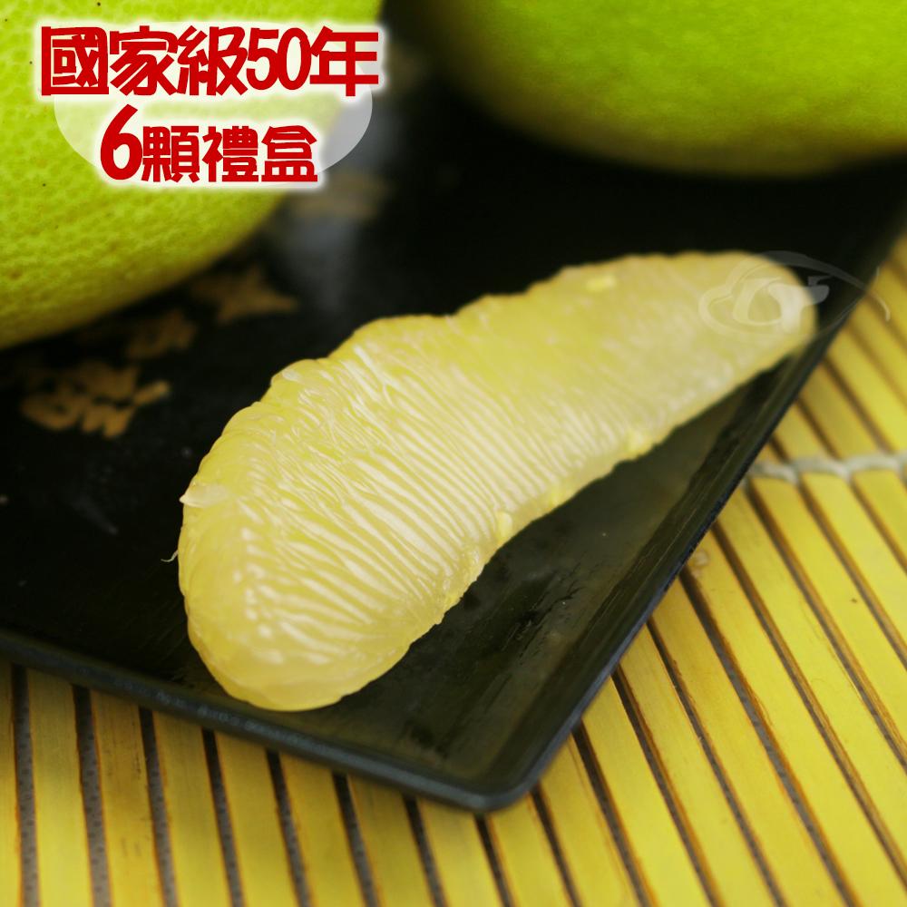 國家級50年老欉特選優品麻豆文旦精品禮盒6顆入
