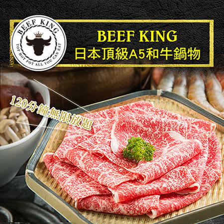 Beef King日本頂級 A5和牛鍋物2張
