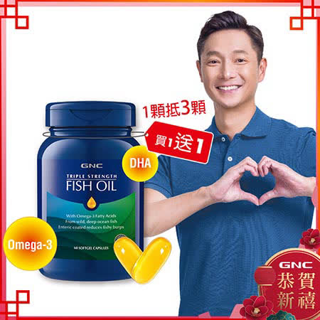 【GNC 健安喜】 三效魚油1500膠囊60顆