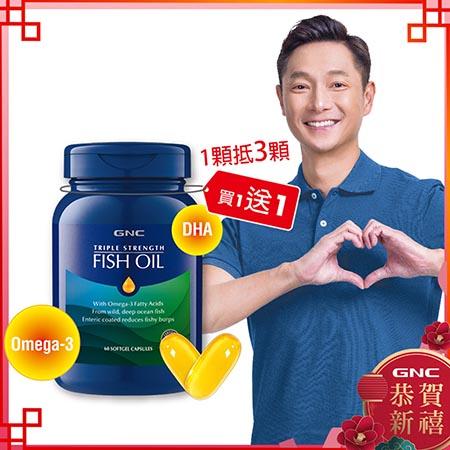 買一送一【GNC 健安喜】三效魚油1500膠囊 60顆(一顆抵3顆)