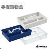 INOMATA 4130 手提置物盒 收納 置物