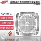 【友情牌】14吋節能遙控輕鋼架吸頂扇 KF-1420