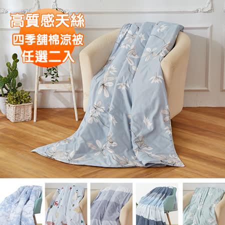 頂級天絲透氣涼被 鋪棉5X6.5尺