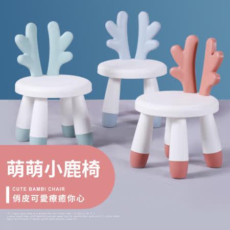 IDEA 俏皮可愛 萌萌小鹿兒童椅凳