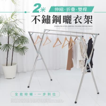IDEA 2米伸縮摺疊不銹鋼衣架