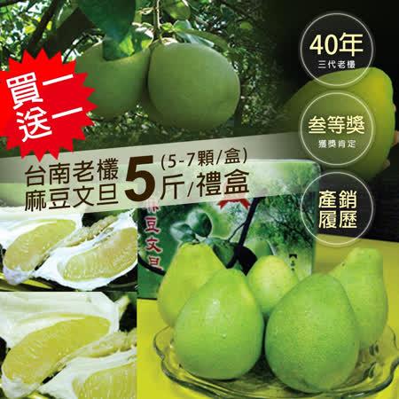 台南麻豆 40年老欉文旦5斤
