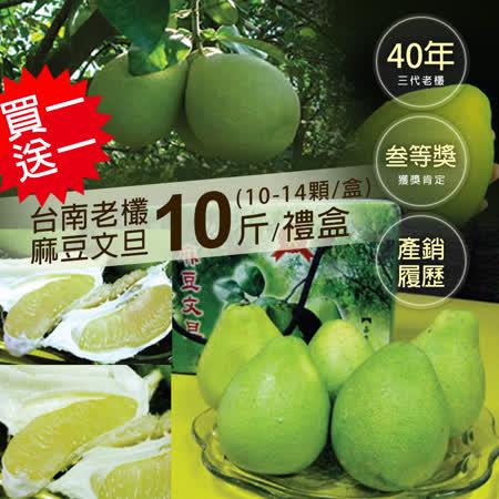 頂級40年老欉 台南麻豆文旦10斤