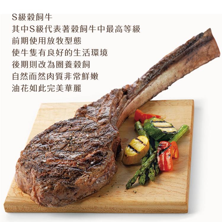 【欣明生鮮】澳洲S榖飼熟成戰斧牛排~L大尺寸3片組(800公克/1片)