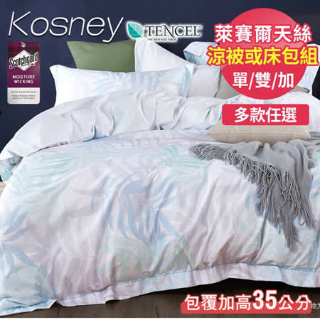 《KOSNEY-任選1組 》天絲床包枕套組或涼被
