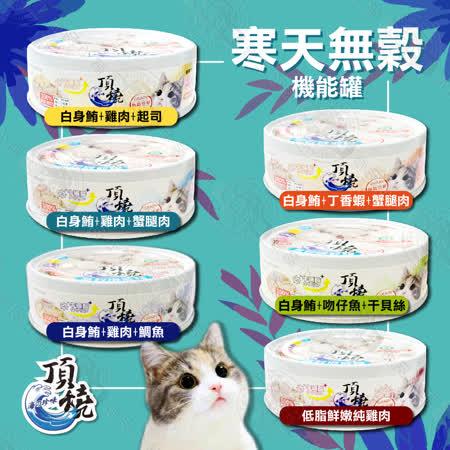 頂燒 寒天無穀機能貓罐 80g 24罐組送贈品