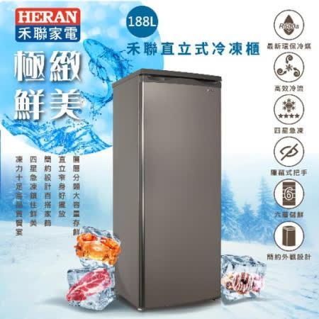 HERAN 禾聯 188L 直立式冷凍櫃 HFZ-1862