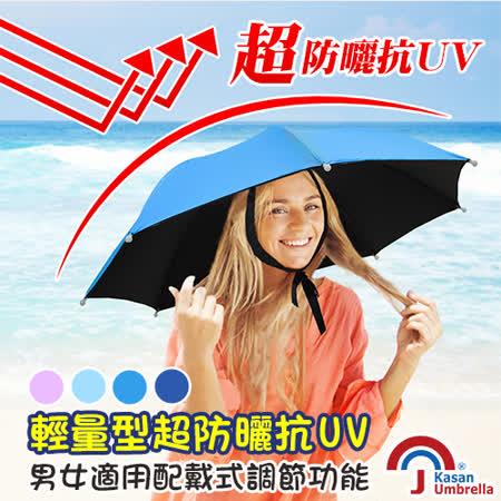 Kasan多功能輕量防曬傘帽