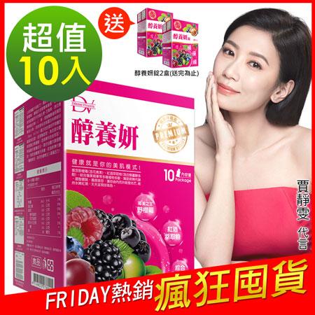 DV 笛絲薇夢 網路暢銷新升級-醇養妍x10盒(野櫻莓)