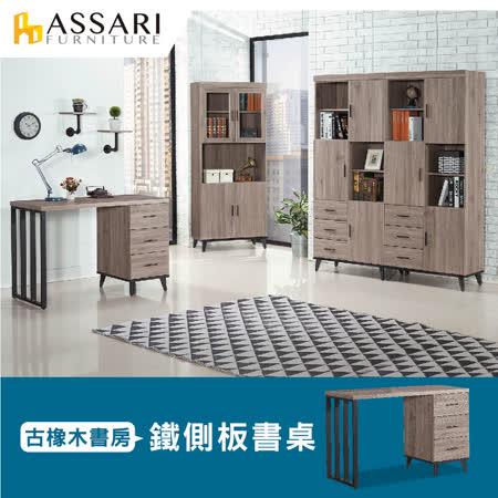 ASSARI 麥汀娜鐵側板4尺書桌